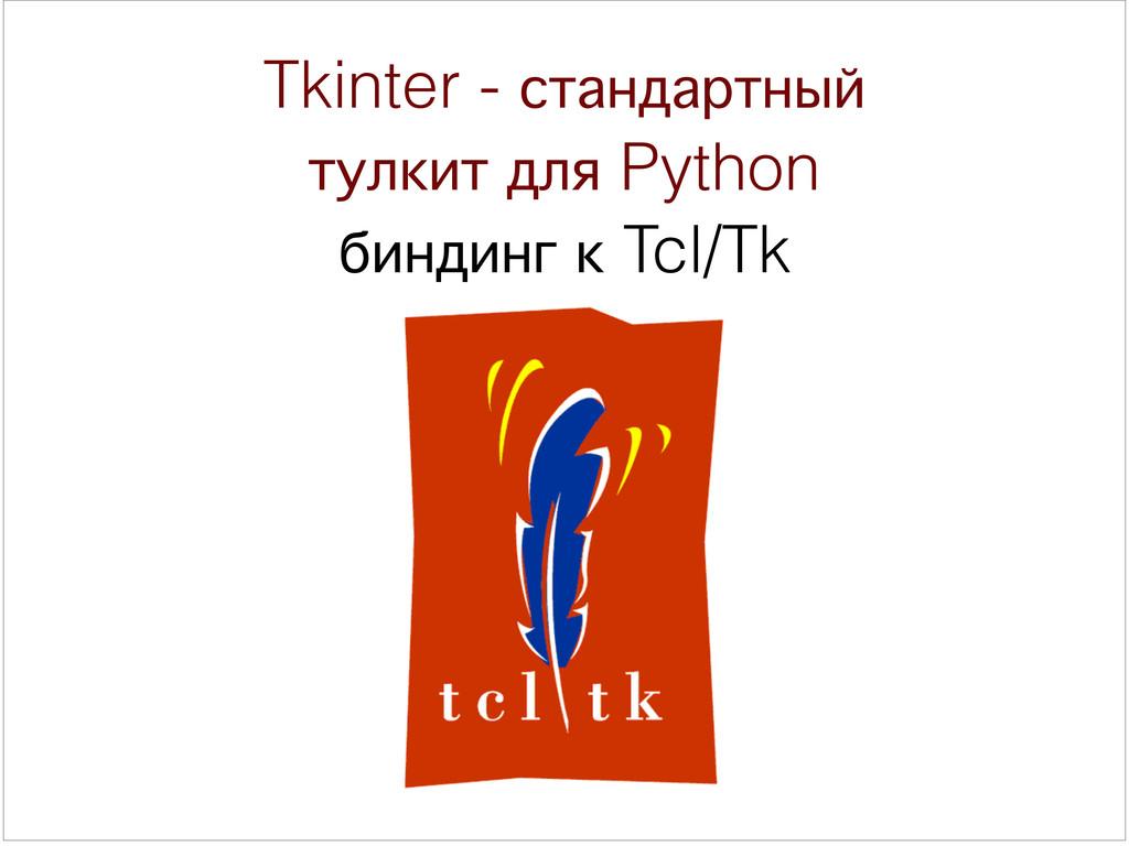 Tkinter - стандартный  тулкит для Python  бин...