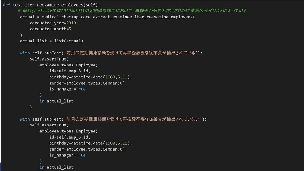 def test_iter_reexamine_employees(self): # 前月(こ...