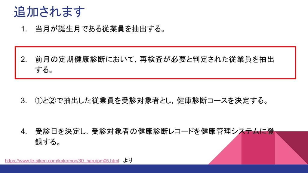 追加されます https://www.fe-siken.com/kakomon/30_haru...