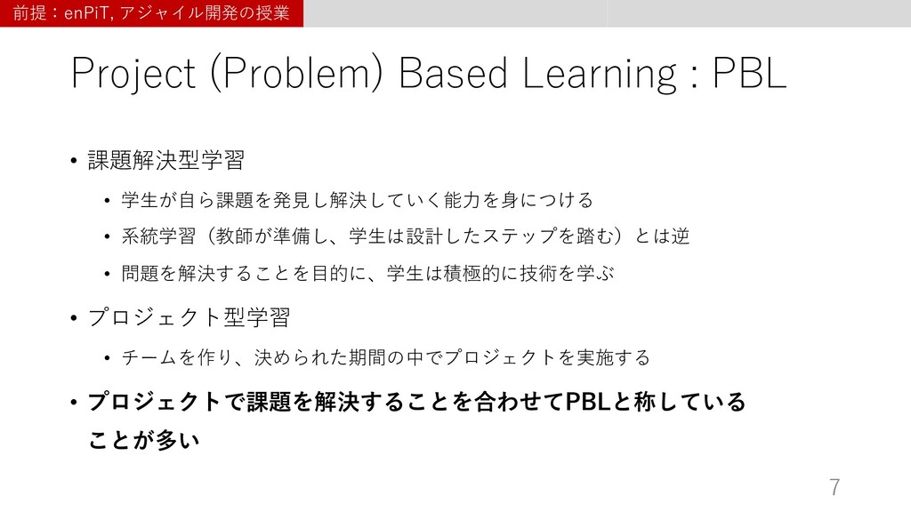 Project (Problem) Based Learning : PBL • 課題解決型学...