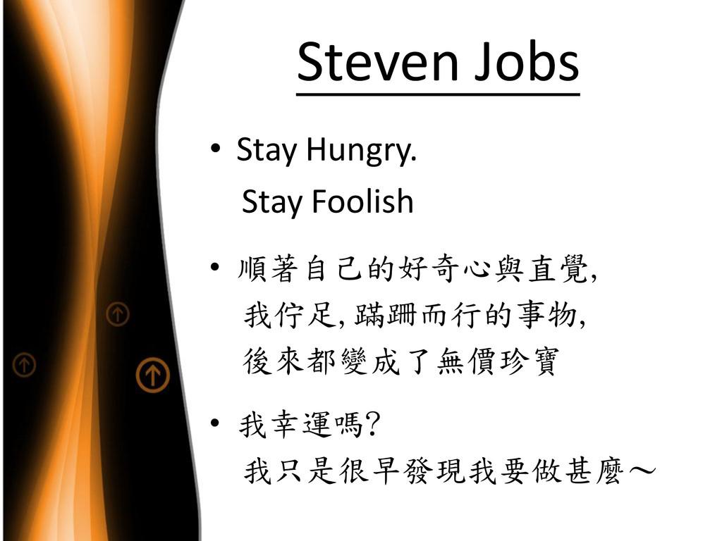 Steven Jobs • Stay Hungry. Stay Foolish • 順著自己的...