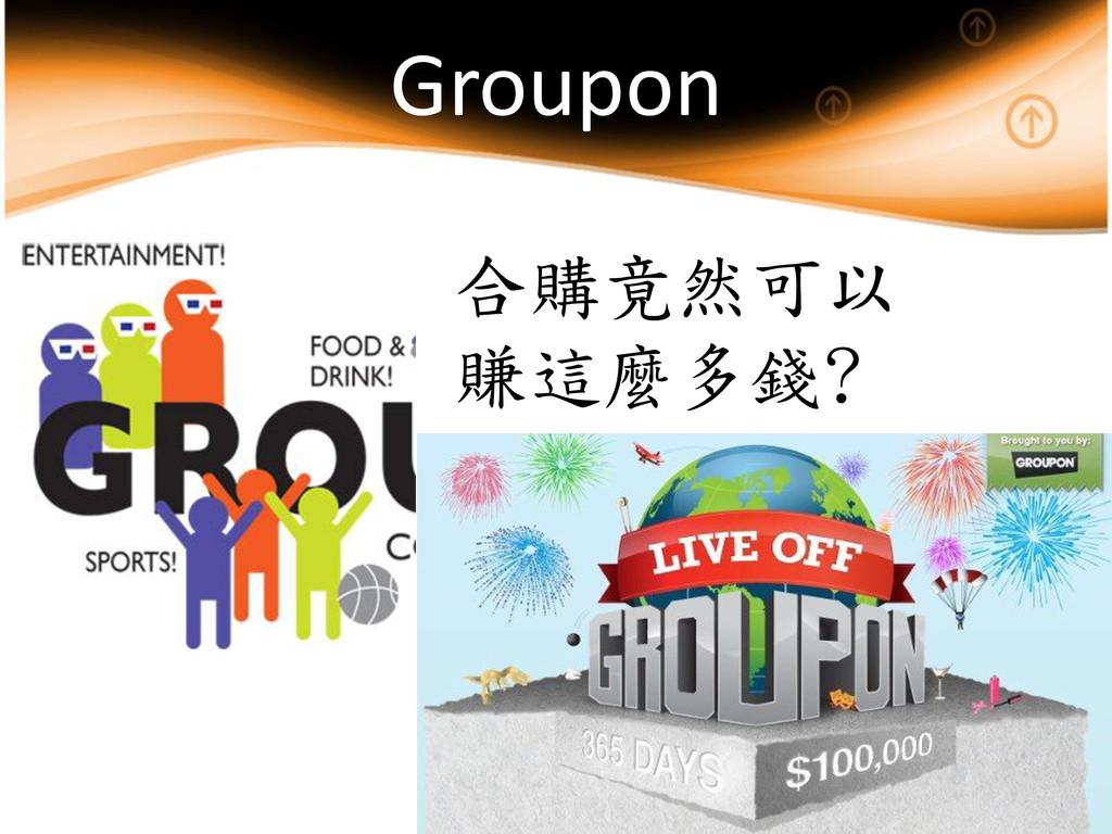 Groupon 合購竟然可以 賺這麼多錢?
