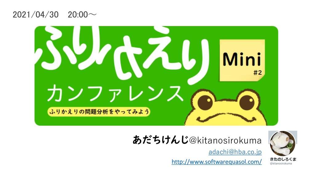 2021/04/30 20:00~ あだちけんじ@kitanosirokuma adachi@...