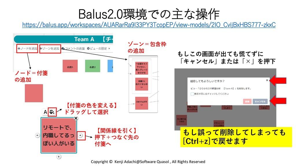 Balus2.0環境での主な操作 https://balus.app/workspaces/A...