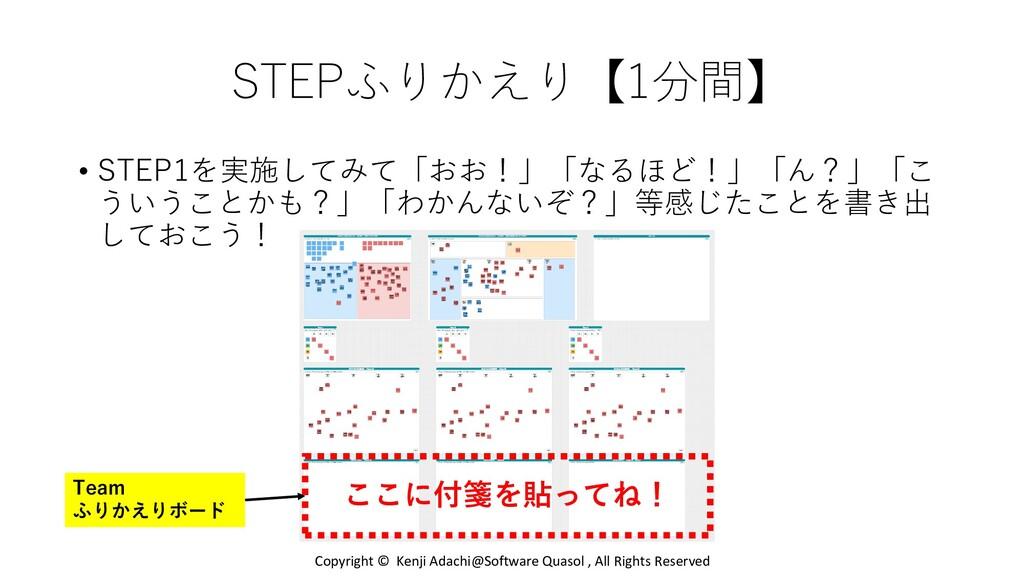STEPふりかえり【1分間】 • STEP1を実施してみて「おお!」「なるほど!」「ん?」「こ...