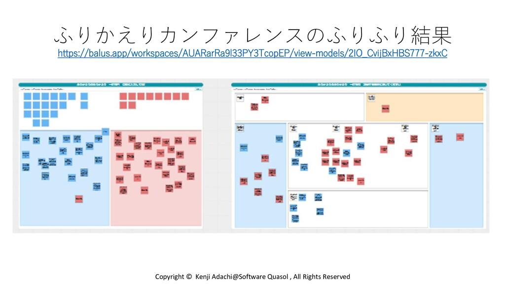 ふりかえりカンファレンスのふりふり結果 https://balus.app/workspace...