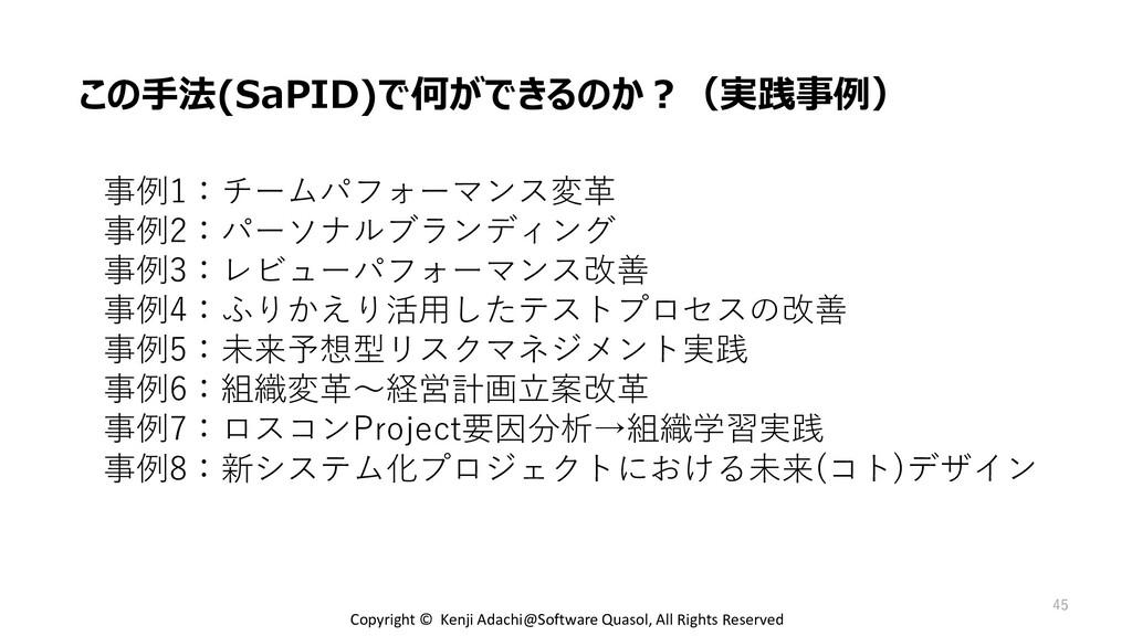 この手法(SaPID)で何ができるのか?(実践事例) 45 事例1:チームパフォーマンス変革 ...