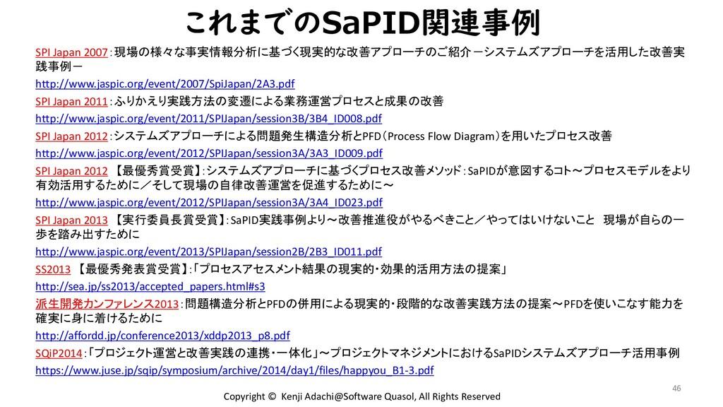 これまでのSaPID関連事例 SPI Japan 2007:現場の様々な事実情報分析に基づく現...