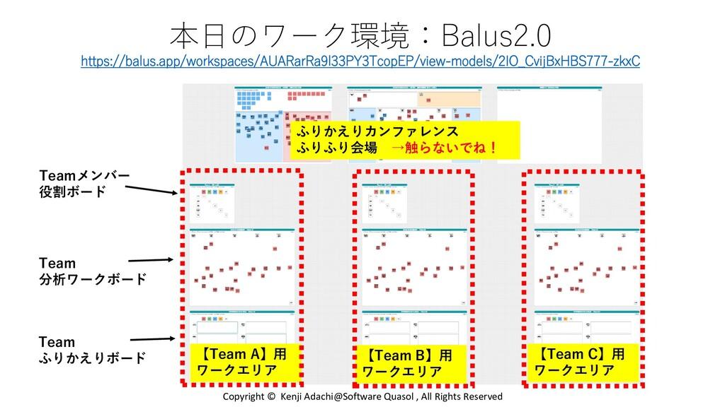 本日のワーク環境:Balus2.0 https://balus.app/workspaces/...
