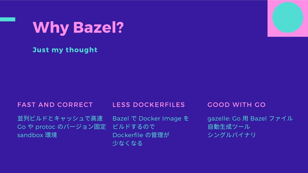 Why Bazel? Just my thought FAST AND CORRECT 並列ビ...