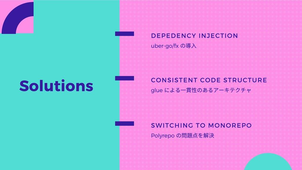 Solutions DEPEDENCY INJECTION uber-go/fx の導⼊ CO...