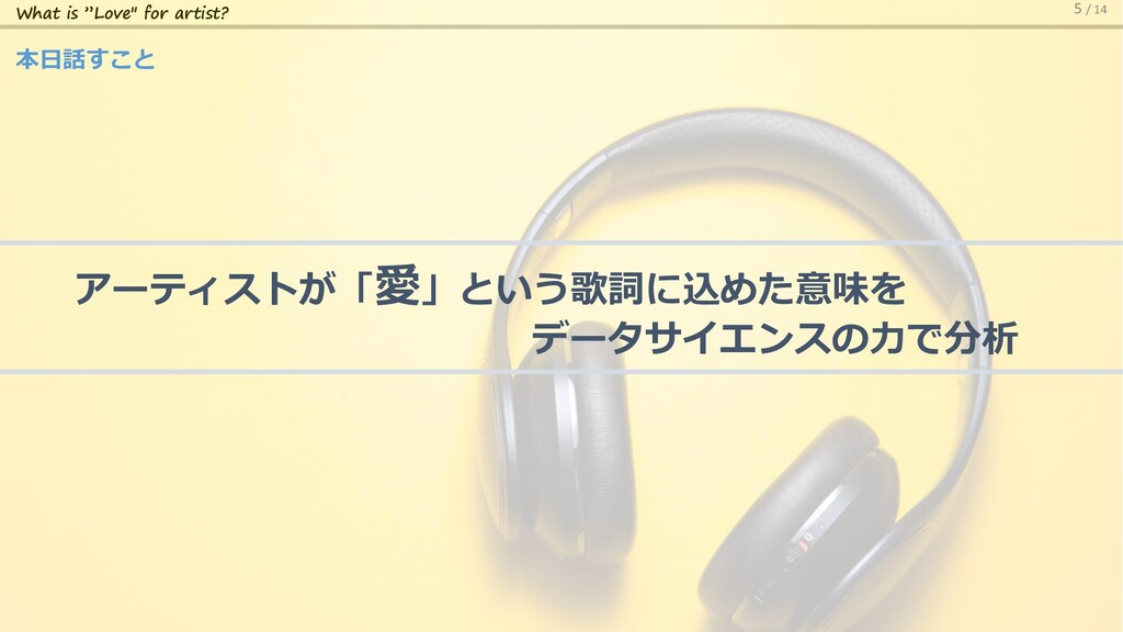 """What is """"Love"""" for artist? 本⽇話すこと 5 / 14 アーティスト..."""