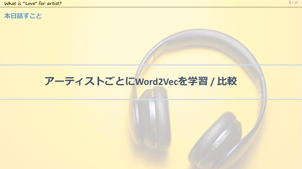 "What is ""Love"" for artist? 6 / 14 アーティストごとにWord..."