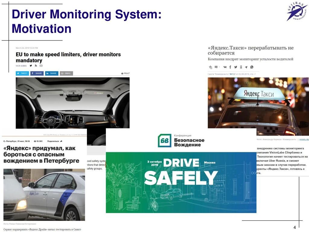 Driver Monitoring System: Motivation 4