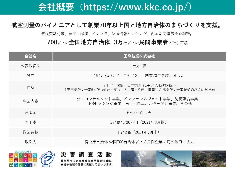 国際航業(株)の会社概要 当社のVision 「Save the Earth, Make Co...
