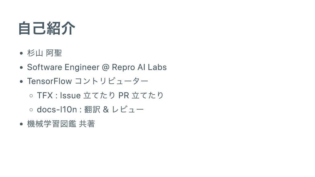 ⾃⼰紹介 杉⼭ 阿聖 Software Engineer @ Repro AI Labs Te...
