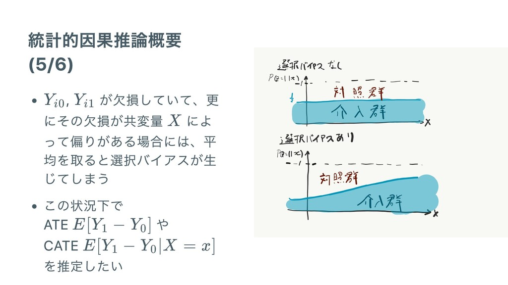 統計的因果推論概要 (5/6) , が⽋損していて、更 にその⽋損が共変量 によ って偏りがあ...