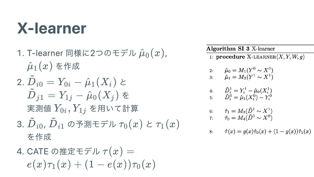 X-learner . T-learner 同様に2つのモデル , を作成 . と を 実測値...