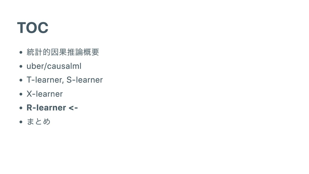 TOC 統計的因果推論概要 uber/causalml T-learner, S-learne...