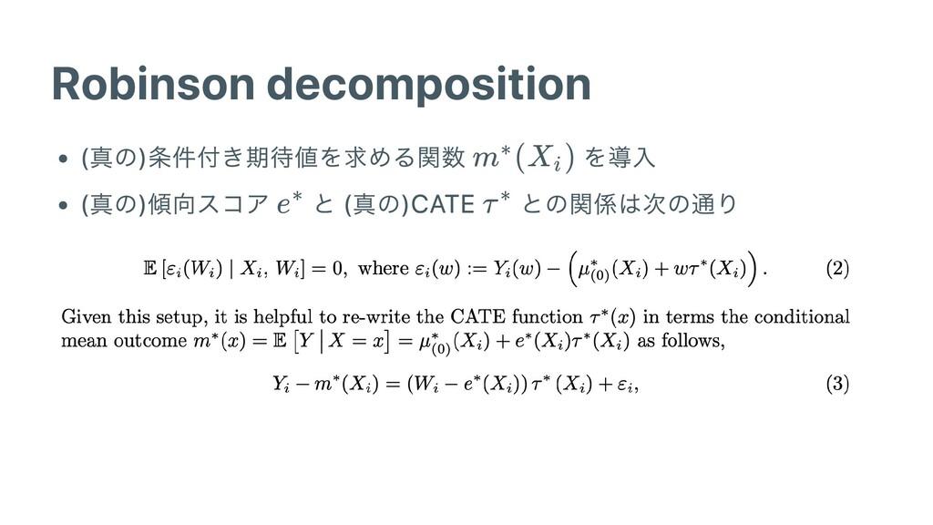Robinson decomposition (真の)条件付き期待値を求める関数 を導⼊ (真...