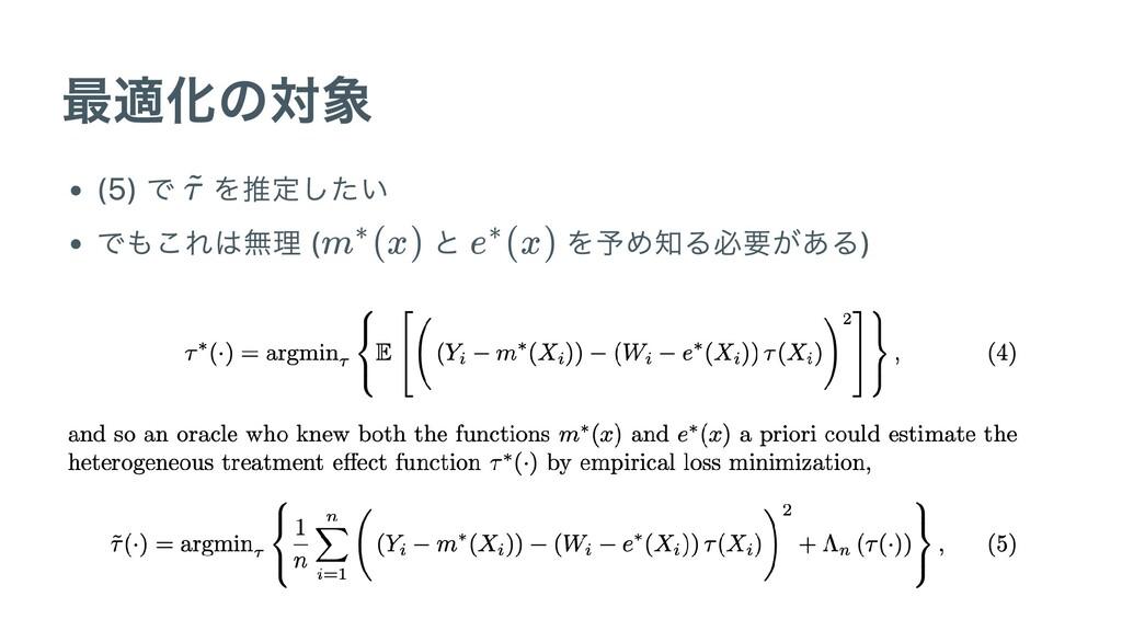 最適化の対象 (5) で を推定したい でもこれは無理 ( と を予め知る必要がある) τ ~...