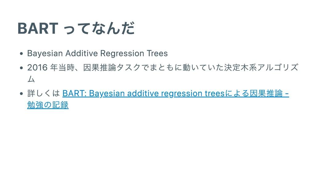 BART ってなんだ Bayesian Additive Regression Trees 2...