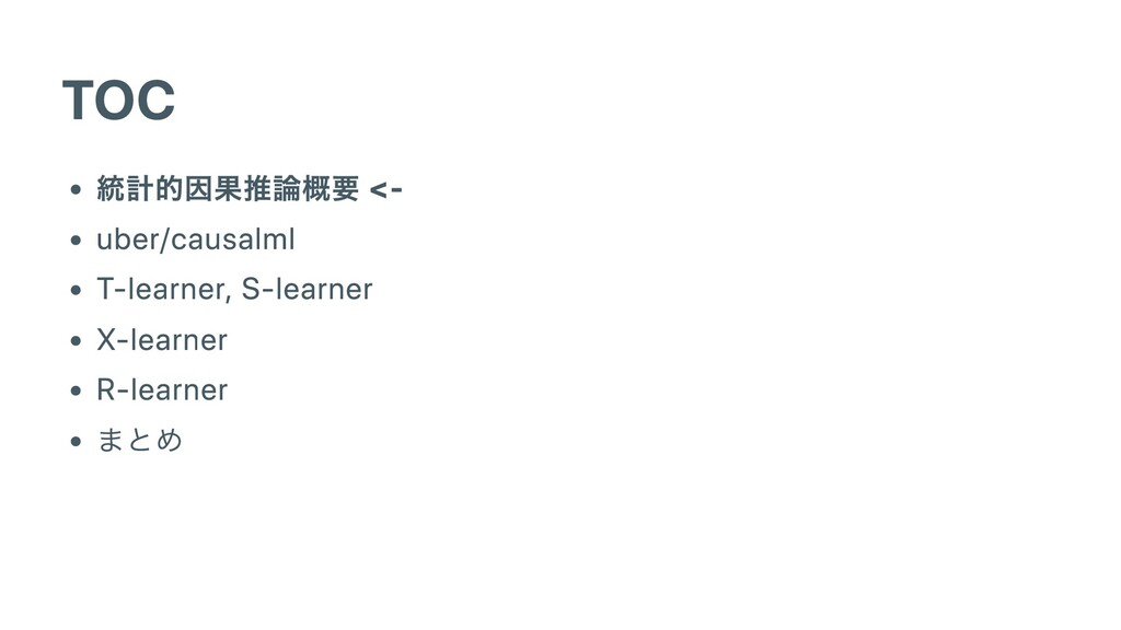 TOC 統計的因果推論概要 <- uber/causalml T-learner, S-lea...