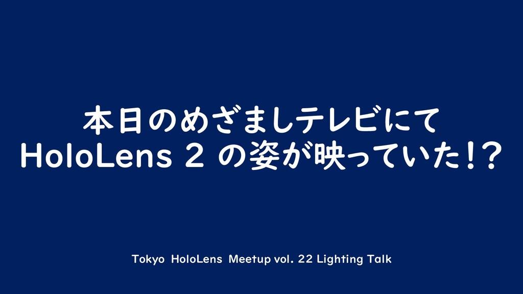 本日のめざましテレビにて HoloLens 2 の姿が映っていた!? Tokyo HoloLe...