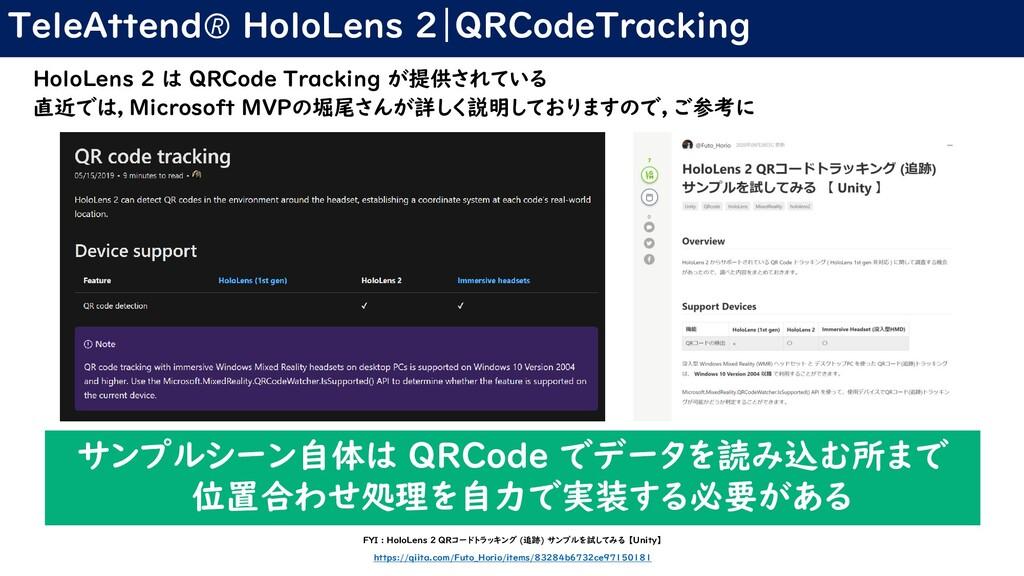 TeleAttend HoloLens 2|QRCodeTracking HoloLens 2...