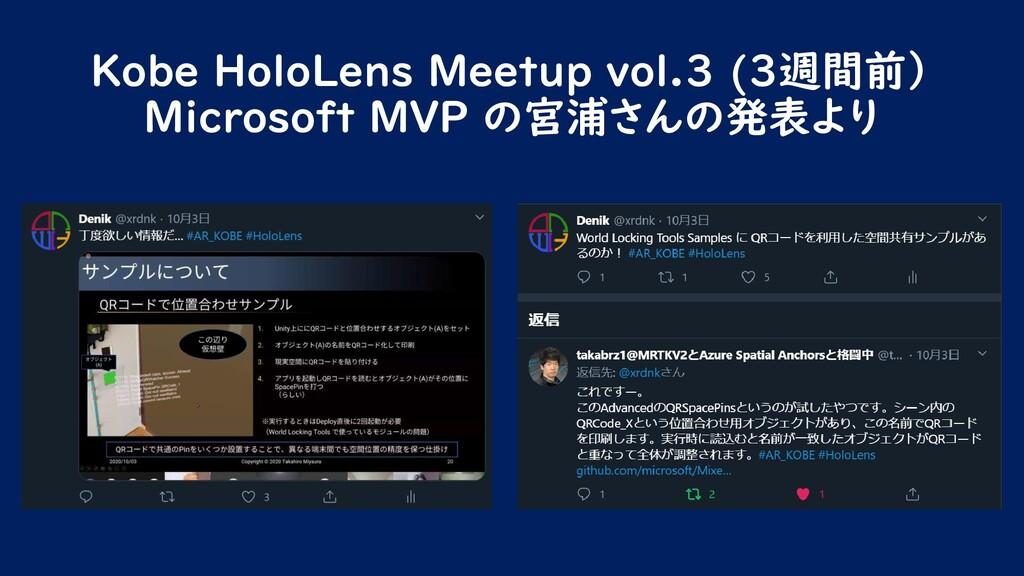 Kobe HoloLens Meetup vol.3 (3週間前) Microsoft MVP...