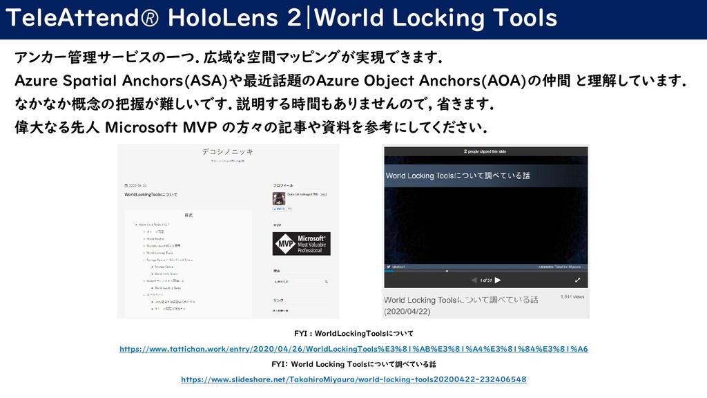 TeleAttend HoloLens 2|World Locking Tools アンカー管...
