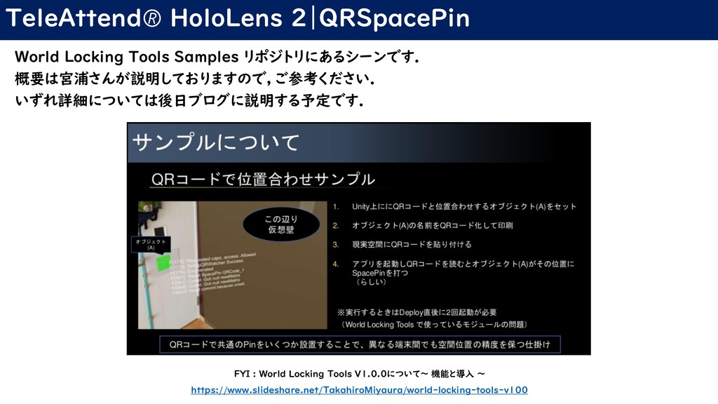 TeleAttend HoloLens 2|QRSpacePin World Locking ...