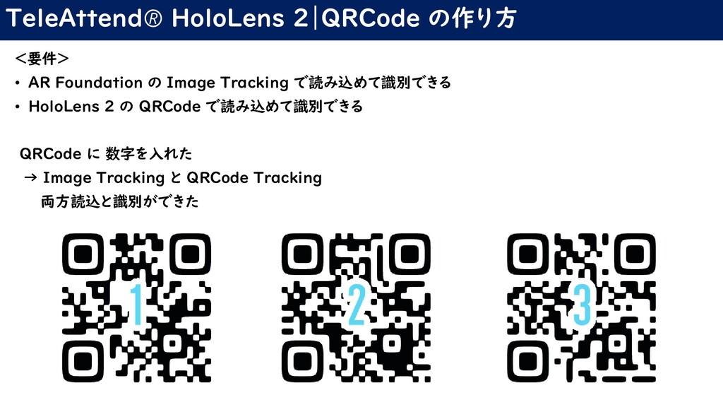 TeleAttend HoloLens 2|QRCode の作り方 <要件> • AR Fou...