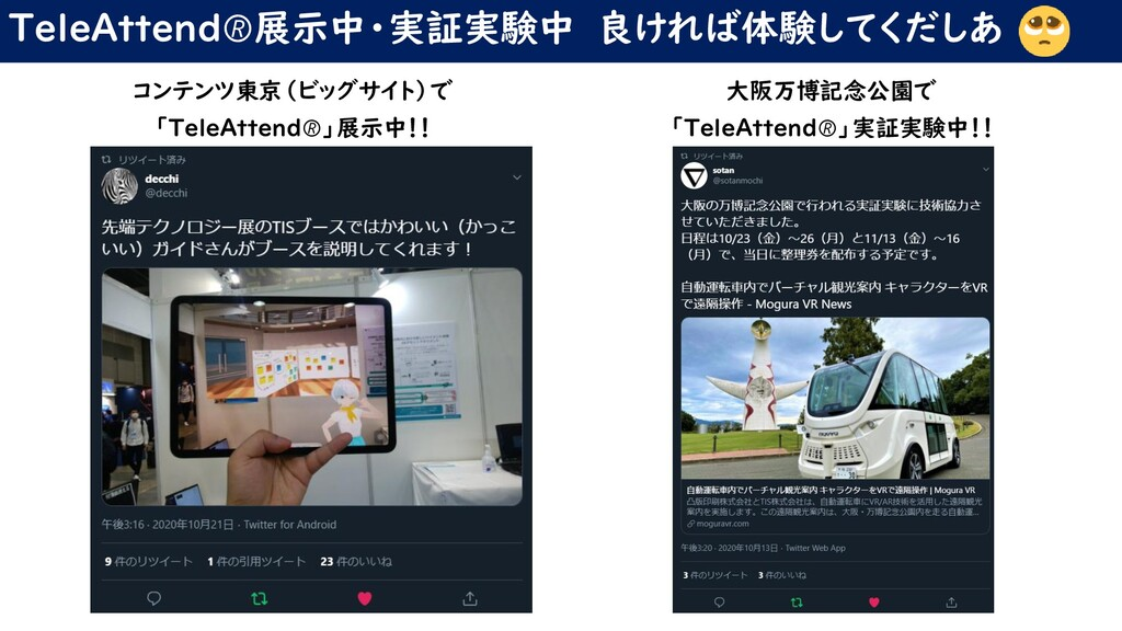 TeleAttend展示中・実証実験中 良ければ体験してくだしあ コンテンツ東京(ビッグサイト...