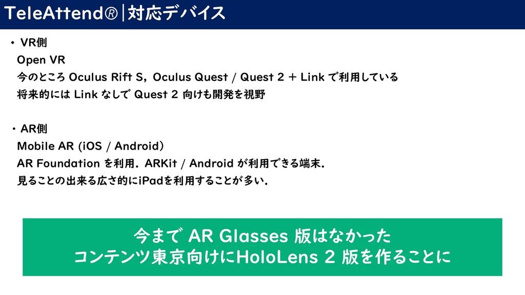TeleAttend|対応デバイス • VR側 Open VR 今のところ Oculus Ri...