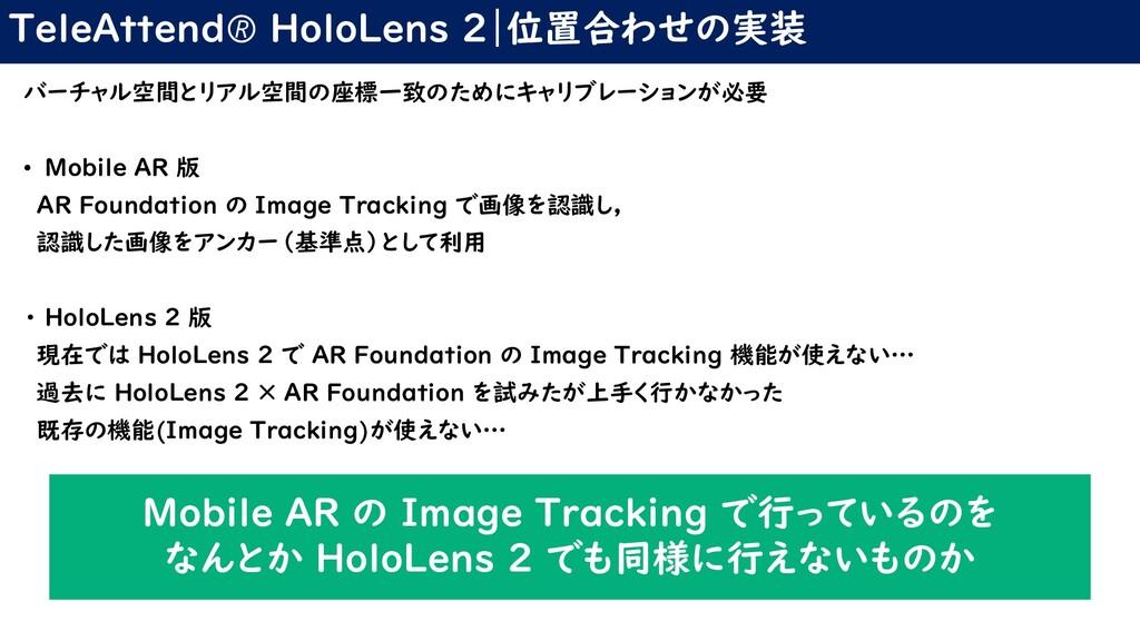 TeleAttend HoloLens 2|位置合わせの実装 バーチャル空間とリアル空間の座標...