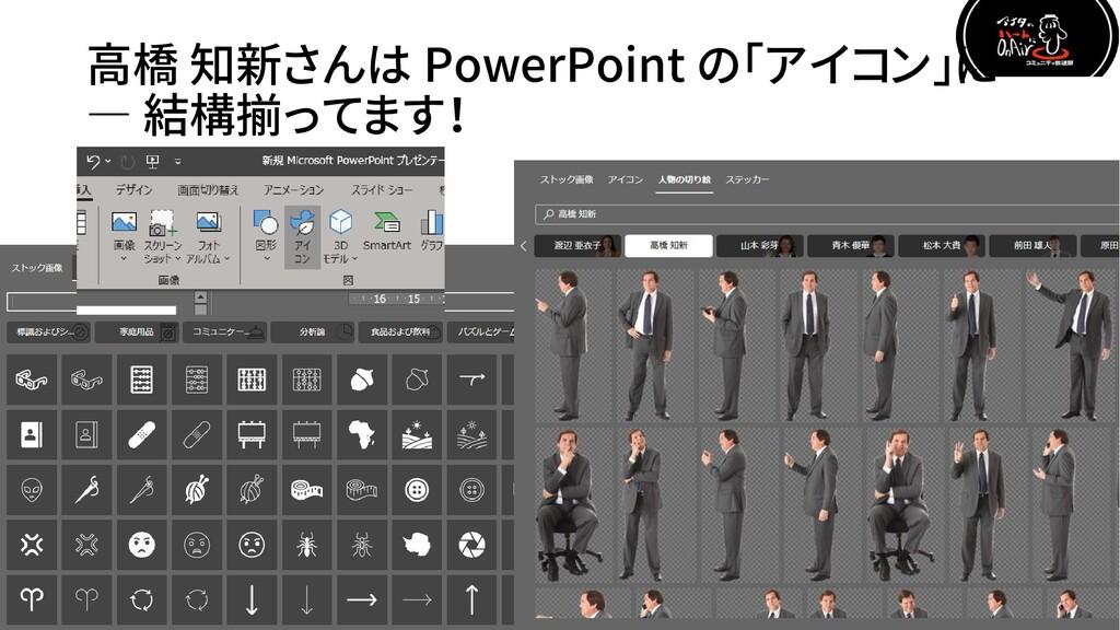 高橋 知新さんは PowerPoint の「アイコン」に ― 結構揃ってます!