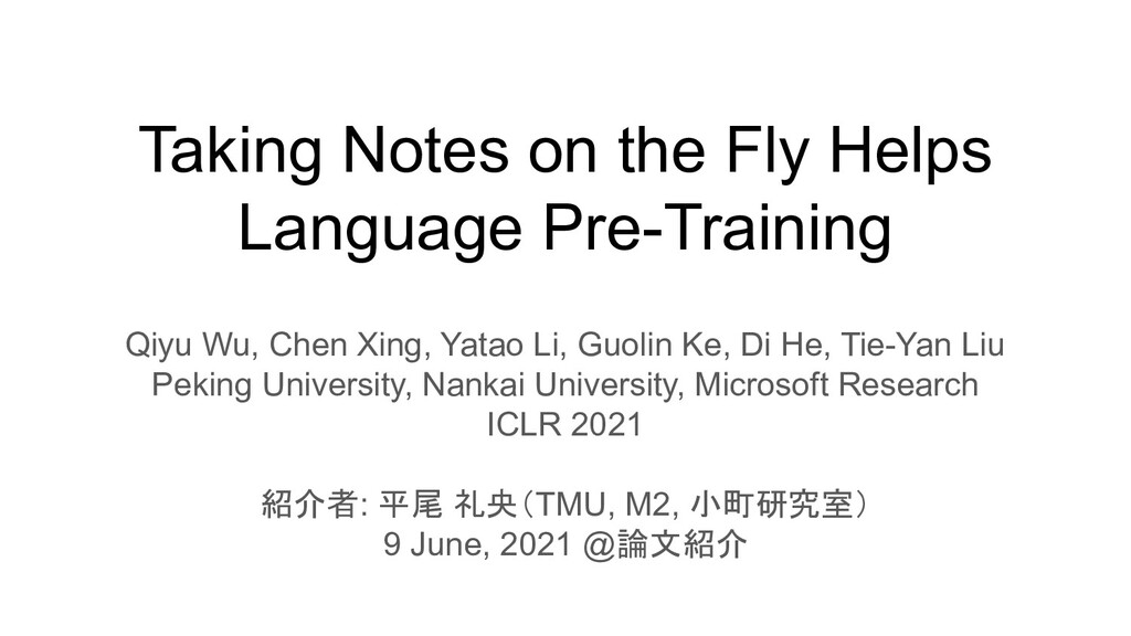 Taking Notes on the Fly Helps Language Pre-Trai...