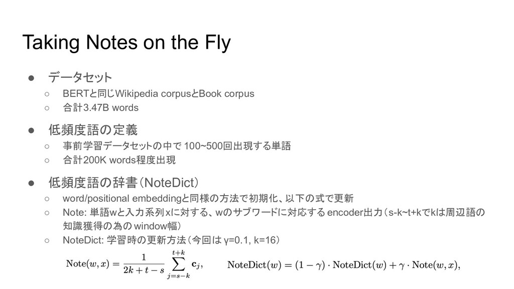 Taking Notes on the Fly ● データセット ○ BERTと同じWikip...