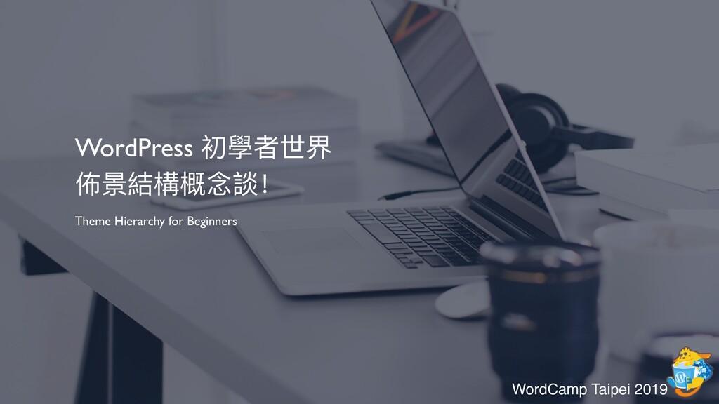 WordPress 初學者世界 佈景結構概念談! Theme Hierarchy for B...