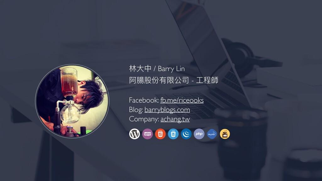 林林⼤大中 / Barry Lin 阿腸股份有限公司 - ⼯工程師 Facebook: fb....