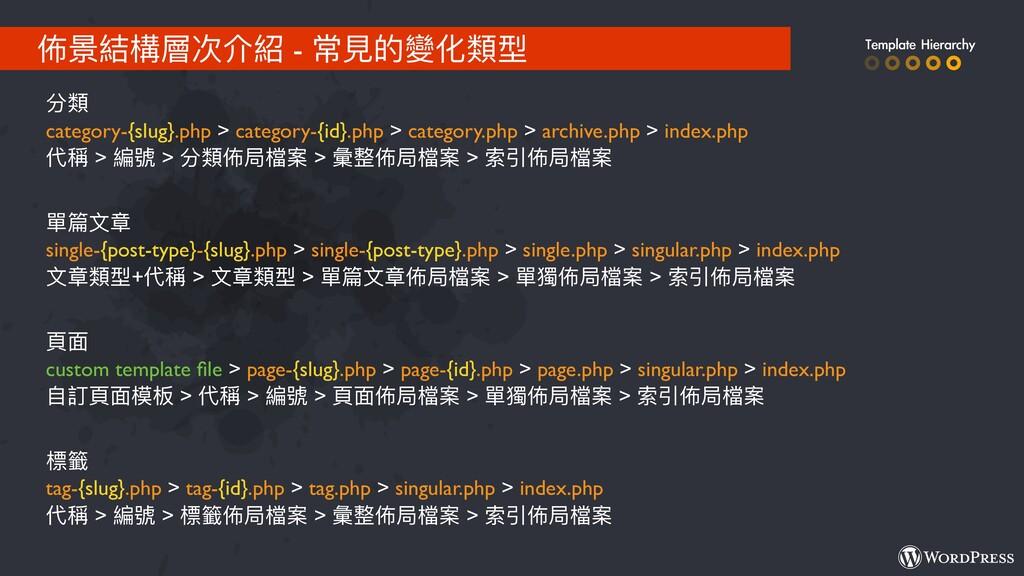 佈景結構層次介紹 - 常⾒見見的變化類類型 Template Hierarchy 分類類 ca...