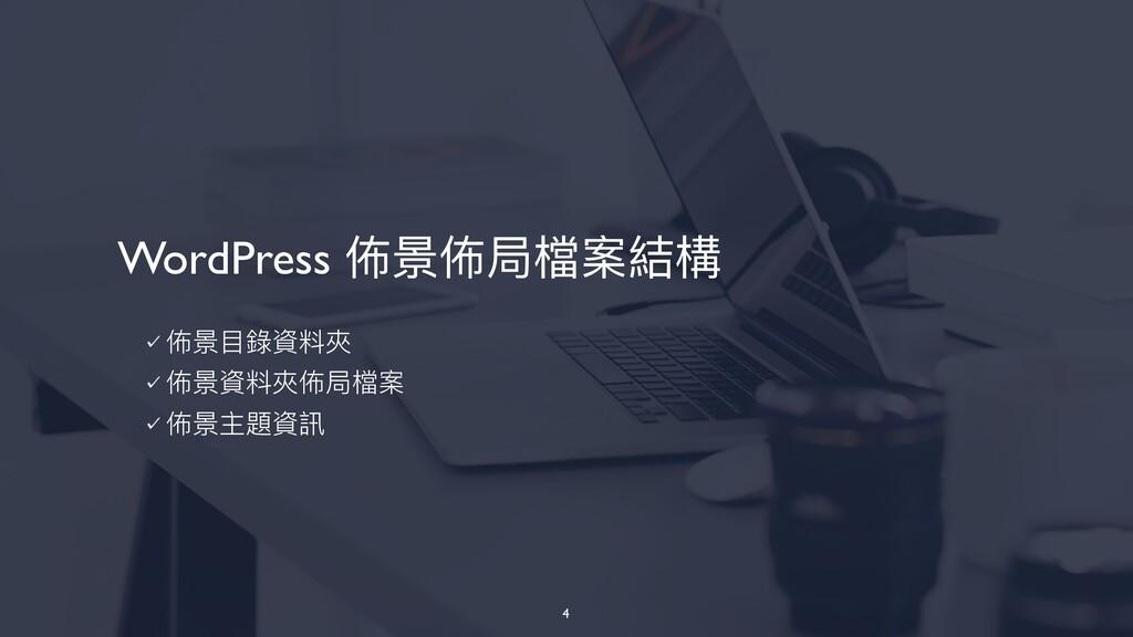 WordPress 佈景佈局檔案結構 佈景⽬目錄錄資料料夾 佈景資料料夾佈局檔案 佈景主題資訊...