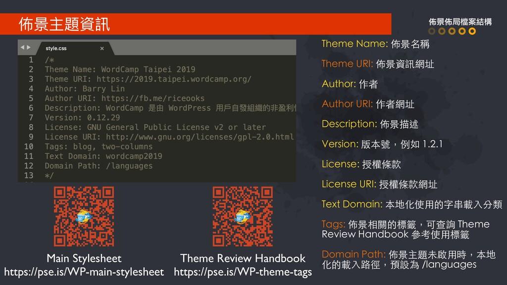 佈景主題資訊 佈景佈局檔案結構 Theme Name: 佈景名稱 Theme URI: 佈景資...