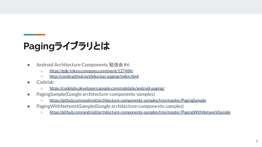 Pagingライブラリとは ● Android Architecture Components...