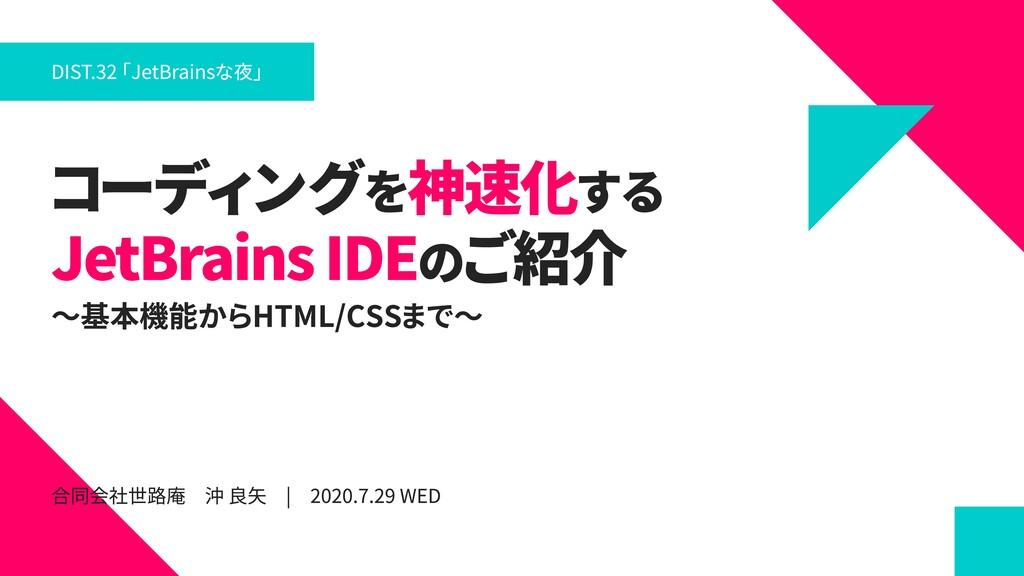 DIST.32 「JetBrainsな夜」 神速化 JetBrains IDE コーディングを...