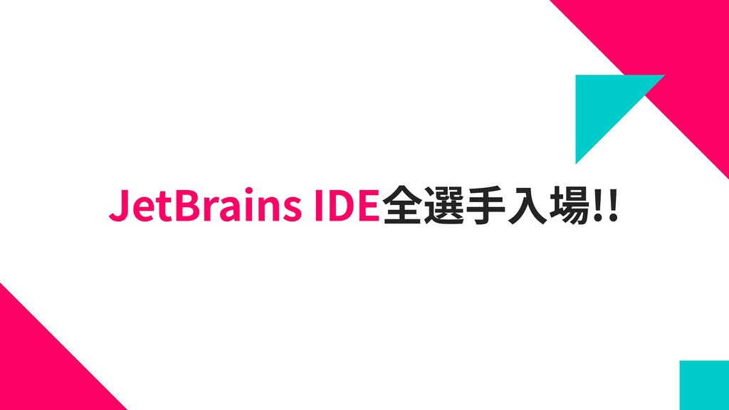 全選手入場!! JetBrains IDE