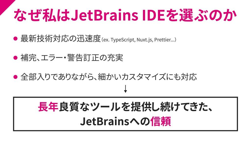 なぜ私はJetBrains IDEを選ぶのか ⚫ 最新技術対応の迅速度(ex. TypeScr...