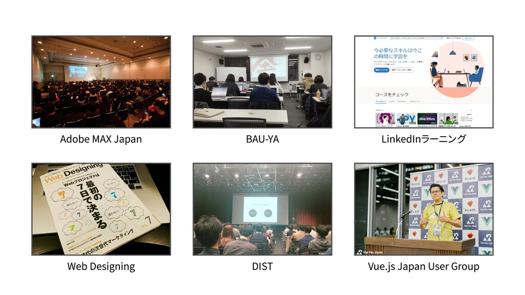 Adobe MAX Japan BAU-YA LinkedInラーニング Web Design...