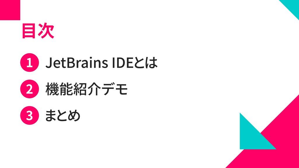 目次 1 JetBrains IDEとは 2 機能紹介デモ 3 まとめ